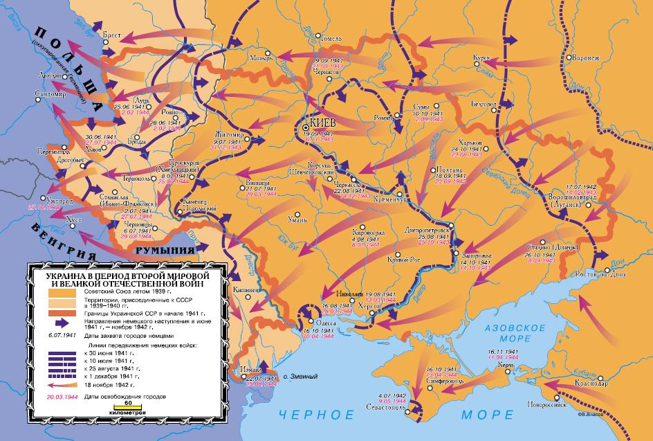 Украина во второй мировой и великой отечественной войнах история  Украина в период второй мировой и великой отечественной воин
