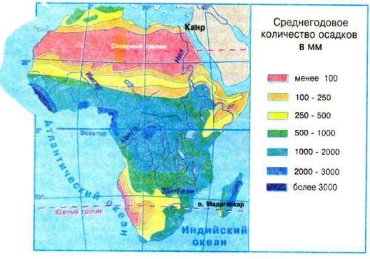 Общие особенности климата Африки География Реферат доклад  Рис 50 Распределение осадков на территории Африки