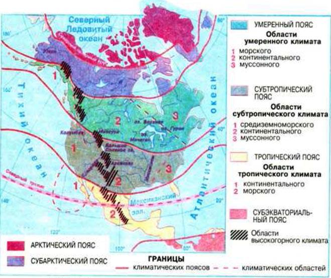 Климатические пояса Северной Америки География Реферат доклад  Климатические пояса и области Северной Америки